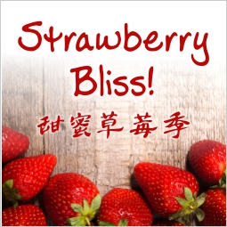 teaser_pbs_strawberry2017